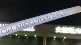 """ライブ感想:L'Arc~en~Ciel """"ARENA TOUR MMXX""""【ネタバレあり】"""